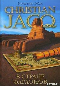 В стране фараонов - Жак Кристиан