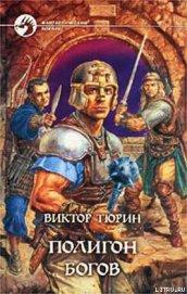 Полигон богов - Тюрин Виктор Иванович