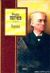 Избранные стихи - Тютчев Федор Иванович