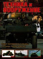 Техника и вооружение 2015 06 - Коллектив авторов