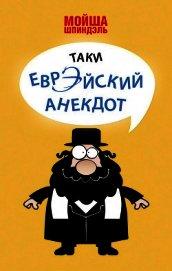 Книга Таки еврэйский анекдот - Автор Шпиндэль Мойша