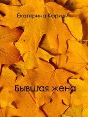 Бывшая жена (СИ) - Кариди Екатерина