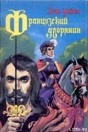 Французский дворянин - Уаймэн Стэнли Джон