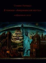 В поисках «Американской мечты» — Избранные эссе