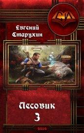 """Лесовик-3 (СИ) - Старухин Евгений """"Шопол"""""""