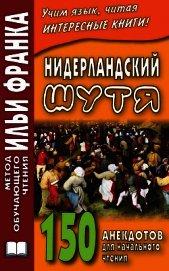 Книга Нидерландский шутя. 150 анекдотов для начального чтения - Автор Павлик Сергей