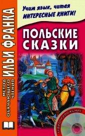 Книга Польские сказки - Автор Дзевенис Максим