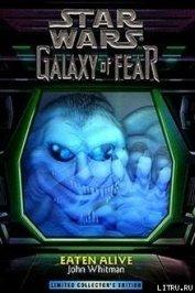 Галактика страха 1: Съеденные заживо - Уайтман Джон