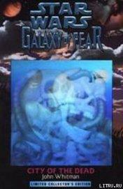 Галактика страха 2: Город мертвых - Уайтман Джон