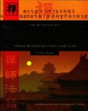 Дзэн-буддизм.Уроки мудрости учителей дзэн