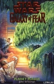 Галактика страха 3: Планеты чумы - Уайтман Джон