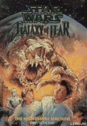 Галактика страха 4: Машина ночных кошмаров - Уайтман Джон