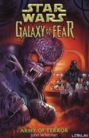 Галактика страха 6: Армия ужаса - Уайтман Джон