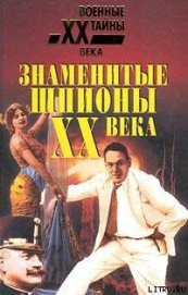 Книга Крупнейшие шпионы мира - Автор Уайтон Чарльз