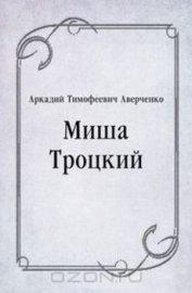 Миша Троцкий - Аверченко Аркадий Тимофеевич