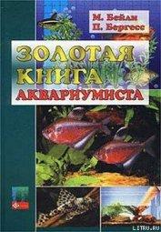 Золотая книга аквариумиста - Бейли Мэри