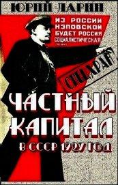Частный капитал в СССР