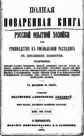 Полная поваренная книга опытной русской хозяйки или руководство къ уменьшенiю расходовъ въ домашнемъ