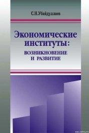 Экономические институты: возникновение и развитие