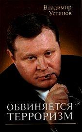 Обвиняется терроризм - Устинов Владимир Васильевич
