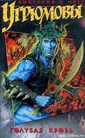 Голубая кровь - Угрюмов Олег