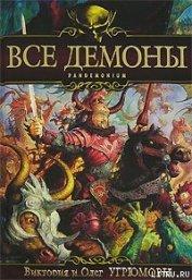 Все демоны: Пандемониум - Угрюмов Олег