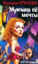 Мужчина ее мечты - Угрюмова Виктория