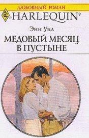 """Медовый месяц в пустыне - Уил (Вэйл) Энн """"Anne Weale"""""""