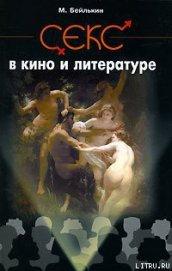 Секс в кино и литературе - Бейлькин Михаил Меерович