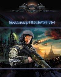 Зург 3 : Империя - Поселягин Владимир Геннадьевич