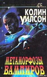 Метаморфозы вампиров - Уилсон Колин Генри