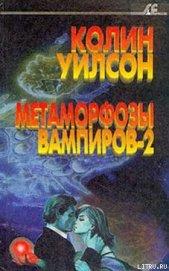 Метаморфозы вампиров-2 - Уилсон Колин Генри
