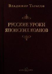 Русские уроки японских коанов - Тарасов Владимир