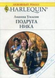 Подруга Ника - Уилсон Лианна