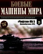 Боевые машины мира, 2014 № 21 «Чифтен» Мк 5