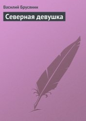 Северная девушка - Брусянин Василий Васильевич