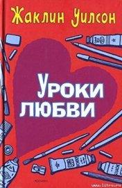 Уроки любви - Уилсон Жаклин