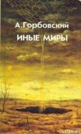 Книга Иные Миры - Автор Горбовский Александр Альфредович