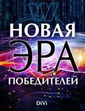 Книга Новая эра Победителей - Автор Довгань Владимир