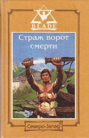 Страж ворот смерти - Дворкин Дмитрий