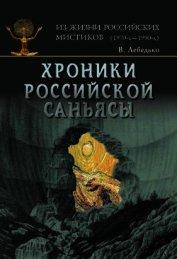 Хроники российской Саньясы. Том 2