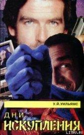 Дни искупления - Уильямс Уолтер Йон