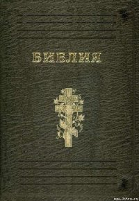 Библия - Библия