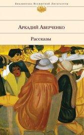 Рубановичи - Аверченко Аркадий Тимофеевич