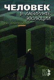 Человек в лабиринте эволюции - Вишняцкий Леонид Борисович