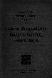 Избранные сочинения. Том IV