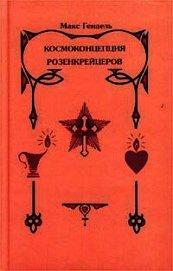 Космоконцепция розенкрейцеров или мистическое христианство