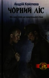 Книга Чорний ліс - Автор Кокотюха Андрій Анатолійович