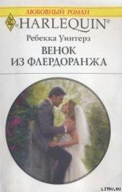 Венок из флердоранжа - Уинтерз Ребекка