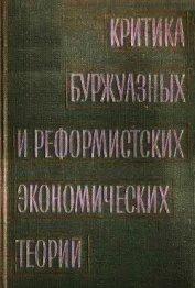 Рабочая книга по обществоведению. Политическая экономия